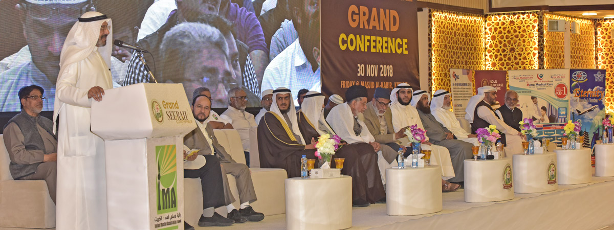 Grand Seerah Conference